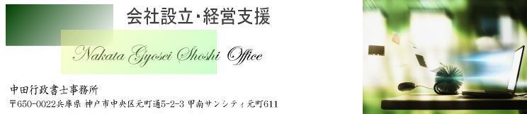 会社設立・経営支援 (中田行政書士事務所)