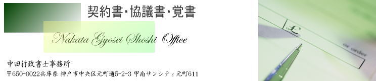 契約書・協議書・覚書 (中田行政書士事務所)