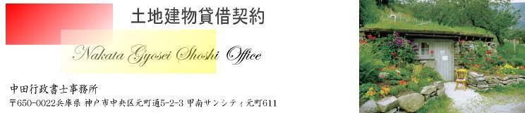 土地建物貸借契約 (中田行政書士事務所)