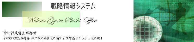 戦略情報システム (中田行政書士事務所)