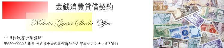 金銭消費貸借契約書 (中田行政書士事務所)