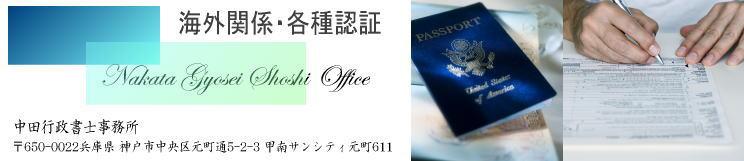 海外関係・各種認証 (中田行政書士事務所)