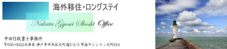 海外移住・ロングステイ (中田行政書士事務所)